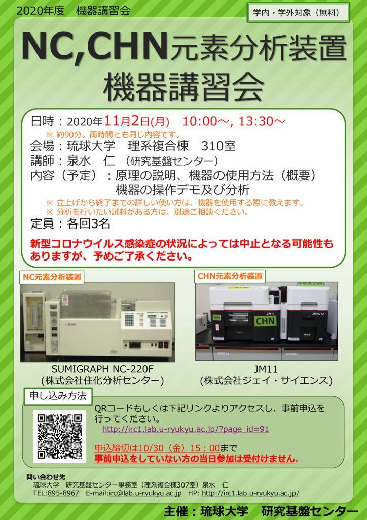 NC_CHN-201102のサムネイル