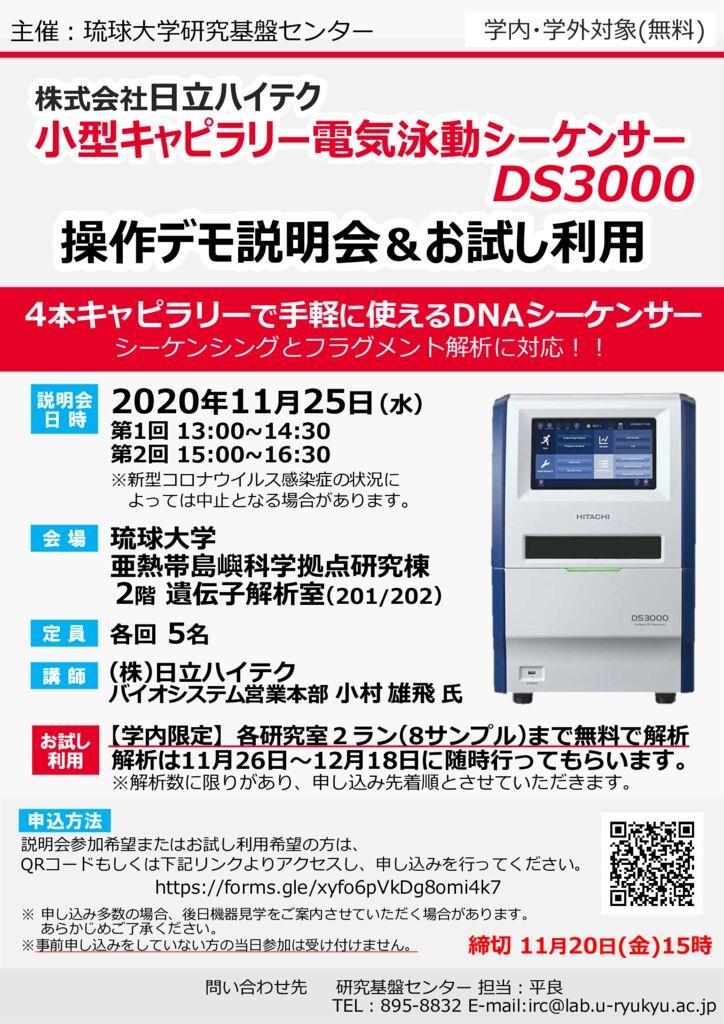 DS3000ちらし案_v2のサムネイル