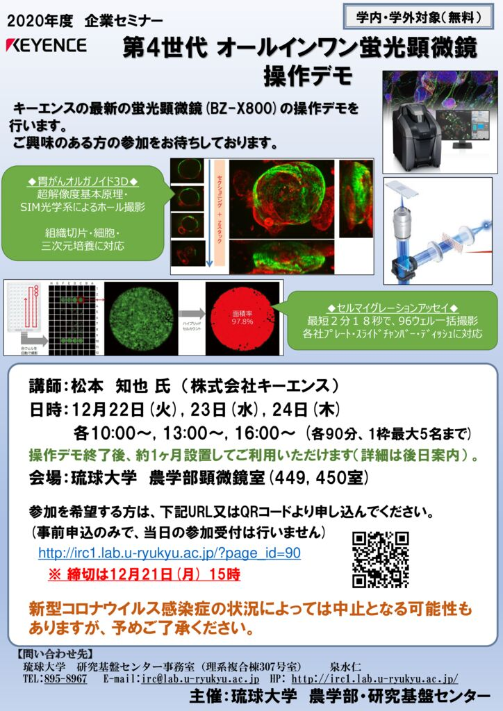 BZ-X800_demo201222-24のサムネイル